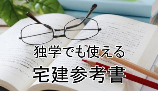 【2019年】宅建おすすめテキスト・過去問を比較!独学でも使える!