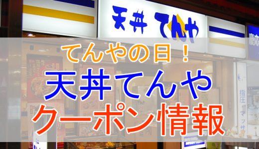 天丼てんやの割引クーポン情報!100円割引やてんやの日を活用しよう!