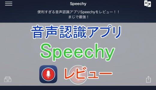 音声認識アプリ「Speechy」が便利すぎる!使い方やレビューを紹介