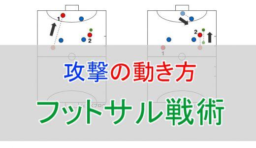 【図解あり】フットサル戦術練習の決定版!オフェンスの動き方を徹底解説
