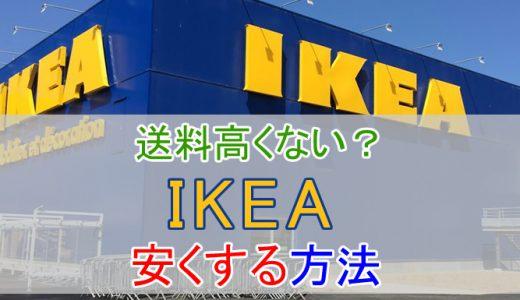 IKEAの送料を安くする方法!小物類の送料は安く賢く配送する!