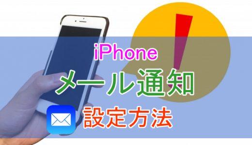【iOS11】iPhoneで受信したメールを通知する方法 プッシュとフェッチってなに?