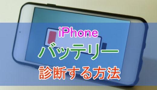 【iOS11】iPhoneのバッテリーを表示/診断して、性能低下をコントロールする方法を解説