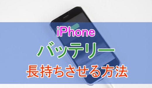 【iOS11】iPhoneのバッテリーの寿命を伸ばして長持ちさせる!減りが早い時の対処法