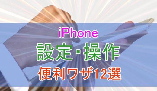 【iOS11対応】iPhoneのおすすめ基本設定・基本操作の便利ワザ12選 知らなきゃ損!
