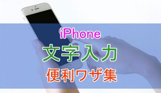 【iOS11対応】iPhone文字入力の便利ワザまとめ!賢く素早く入力する方法