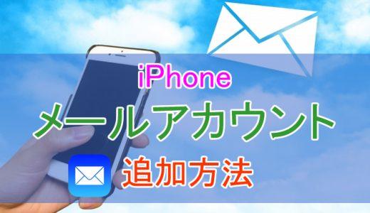 【iOS11対応】iPhoneにメールアカウント(アドレス)を追加する方法を解説