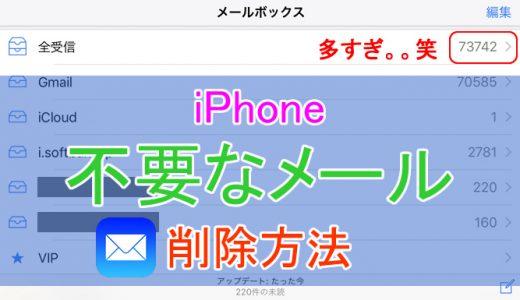 iPhoneのメールを削除する方法まとめ!一括削除も可能!iOS11に対応