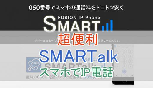 IP-Phone SMARTとSMARTalkアプリでスマホに電話番号を追加!設定方法や使い方、料金などを解説