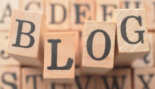 ブログのアクセス数が3か月で300PV/日になりました。アクセス数を増やすためにやってきたこと