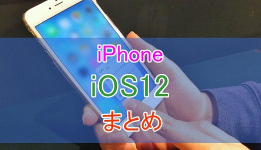 AppleがiOS12を発表!リリース時期や新機能、対応機種などまとめ