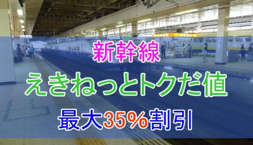 最大35%割引!新幹線に乗るなら「えきねっとトクだ値」がお得!使ってみてわかったことなどまとめ