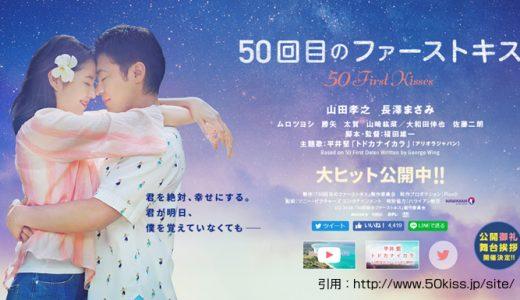 映画『50回目のファーストキス』が面白すぎた! レビュー・感想・評判・口コミを紹介!