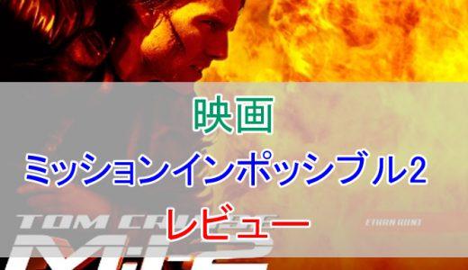 今観ても面白い!映画『ミッションインポッシブル2』をレビュー!あらすじや感想など。