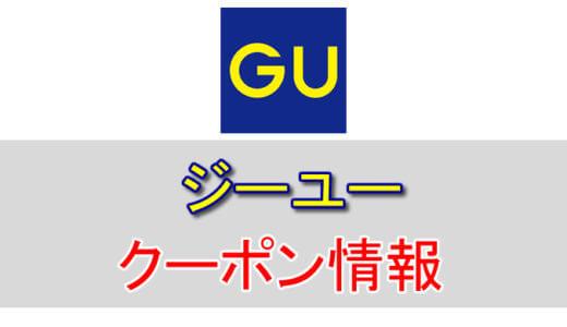 ジーユー(GU)の割引クーポン情報!モバイル会員になるだけでお得!各種クーポンをフル活用しよう