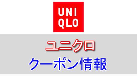 ユニクロ(UNIQLO)の割引クーポン情報!アプリなどのクーポンを活用しよう