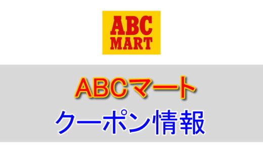 ABCマートの割引クーポン情報!各種セールやアウトレット、アプリを活用して安く購入する方法