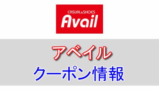 Avail(アベイル)の割引クーポン情報!チラシのセール情報などを活用しよう!