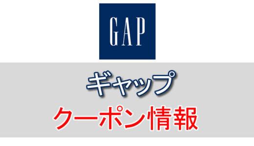 GAP(ギャップ)の割引クーポン情報まとめ!セールやアウトレット、アプリを活用しよう