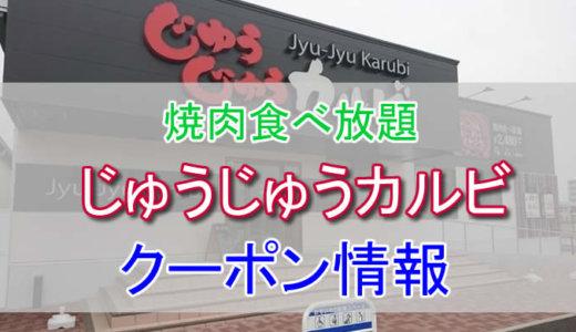 じゅうじゅうカルビの割引クーポン情報!平日ランチの食べ放題がお得!1,000円割引クーポンなどを活用しよう!