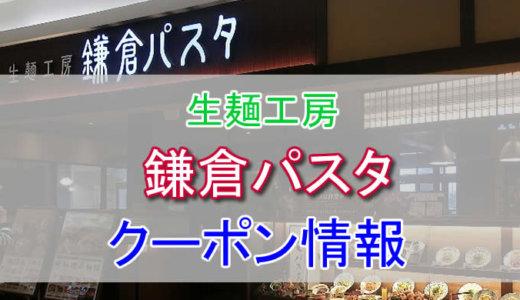 鎌倉パスタの割引クーポン情報!パンの日やtwitter限定クーポンなどをフル活用しよう!