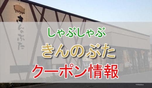 きんのぶたの割引クーポン情報!公式LINEのクーポンや1,000円割引を活用しよう!