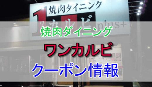 ワンカルビの割引クーポン情報!LINEやぐるなびなどの1,000円割引クーポンがお得!