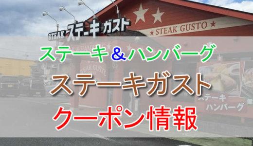 ステーキガストの割引クーポン情報!すかいらーくアプリや公式twitterのクーポン、肉の日がお得!
