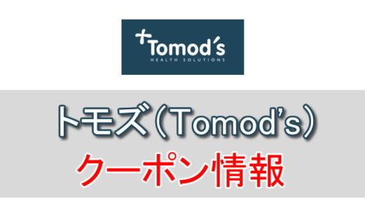 トモズ(Tomod's)の割引クーポン情報!トモズポイントとPontaをダブルで貯めよう!