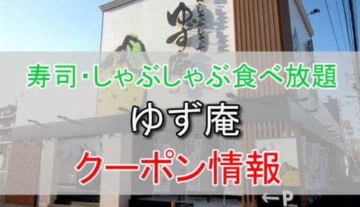 ゆず庵の割引クーポン情報!1,000円割引クーポンやランチ食べ放題を有効活用しよう!