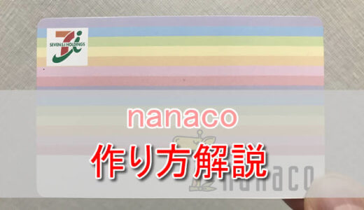 nanacoカードのお得な作り方を徹底解説。nanacoアプリやキーホルダーなら発行手数料が無料!
