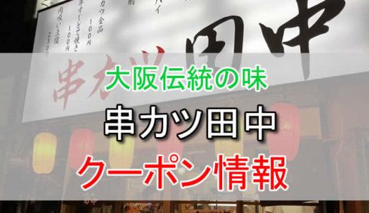 串カツ田中の割引クーポンまとめ。食べ放題や串カツ全品100円になるサービスがおすすめ!
