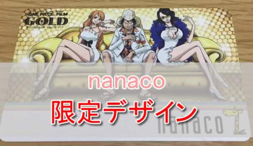 nanacoカードの限定デザイン総まとめ。ジャンル別で紹介するよ!