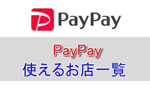 PayPay(ペイペイ)が使えるお店・加盟店一覧まとめ。ヨドバシカメラはヨドペイ?