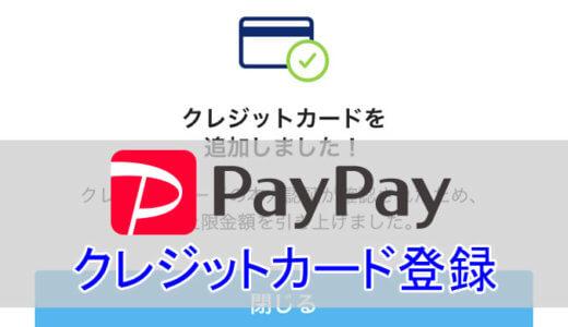 PayPay(ペイペイ)にクレジットカードを登録・削除する方法。ポイント2重取り以上や上限金額も解説。