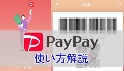 PayPay(ペイペイ)とは?PayPayの使い方を徹底解説