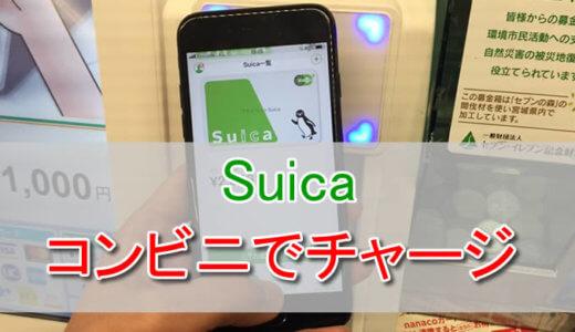 Suicaにコンビニでチャージする方法を解説。Apple PayのSuicaにもチャージできるよ!