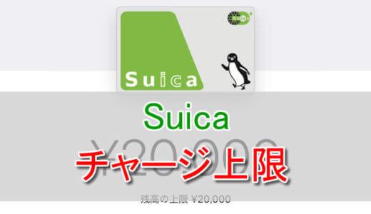 Suicaのチャージ上限金額は2万円まで。上限の理由や残高を気にせずチャージする方法