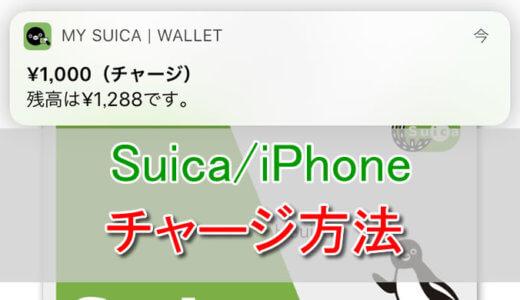 iPhoneのSuicaにチャージする方法まとめ。クレジットカードや現金でもできるよ!