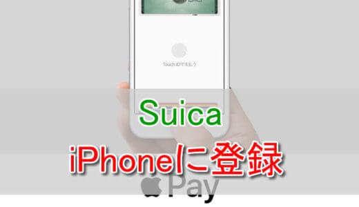 SuicaをiPhone(Apple Pay)に登録&移行する方法。デポジット500円はどうなる?
