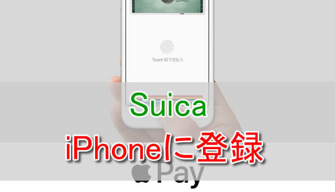 Iphone 移行 スイカ