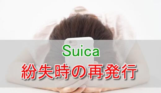 Suicaを紛失した時の再発行方法。問い合わせ先や手続き手順などまとめ。