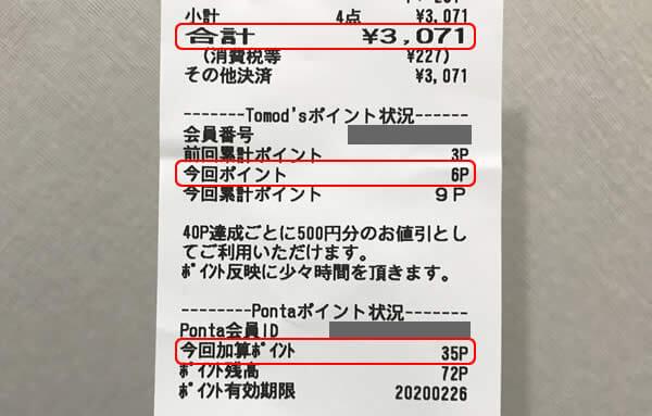 倍 トモズ ポイント 10